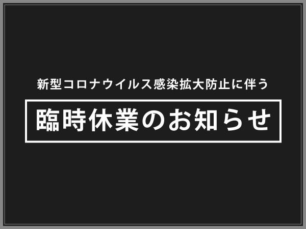 Info_a臨時休業